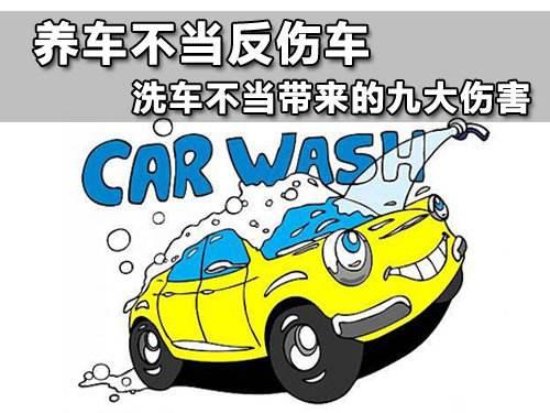 车必须定时清洗,否则对车的伤害不可逆